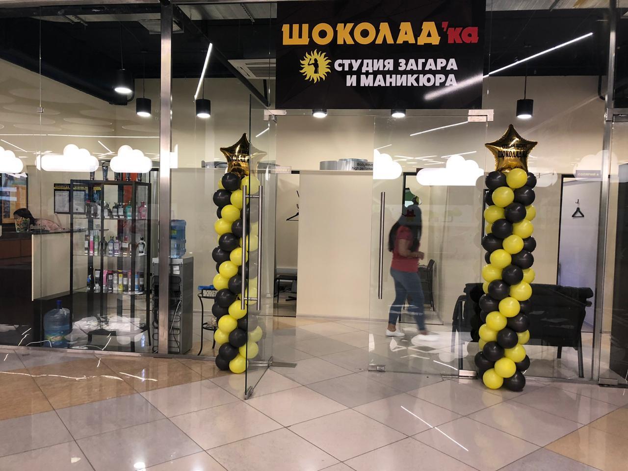 spa студия загара и красоты ТЦ Праздничный (52-91-31)