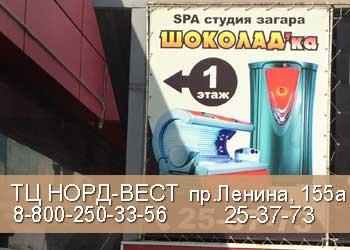 SPA студия загара (ТЦ Норд-Вест)
