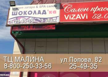SPA студия загара(ТЦ Малина)