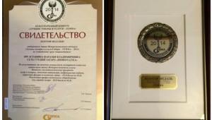 Наша сеть стала победителем международного конкурса Гемма 2014 и выиграла золотую медаль и золотую статуэтку, за лучшие услуги и товары Сибири!